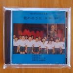 牧水の歌CD 1000